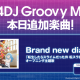ブシロード、『D4DJ Groovy Mix』でアニメ『転生したらスライムだった件 転スラ日記』オープニング主題歌「Brand new diary」原曲を追加!