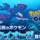 Nianticとポケモン、『Pokémon GO』に「みずタイプ」の伝説のポケモン「カイオーガ」をレイドバトルに追加
