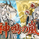 WishGame、『謀りの姫:Pocket』で「神鳴の嵐」キャンペーンを開催! 特典プレミアムガチャ実装