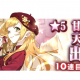 スクエニ、『スターオーシャン:アナムネシス』で「天翼のエリス」「甘恋のミキ」を追加! 新規イベント「チョコレート・イン・ザ・ヘル」も開始