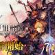 スクエニが本日配信開始した最新作『FFBE幻影戦争』がApp Store売上ランキングで20位と早くもトップ30入り!