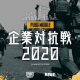 CyberZ、『PUBG MOBILE』の公式大会「PUBG MOBILE企業対抗戦2020 powered by RAGE」を開催決定! エントリー受付は10月21日まで