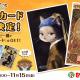 ココネ、『猫のニャッホ』の絵画ポストカードをセブン-イレブン店頭マルチコピー機にて販売開始!