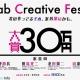 KLab、豪華審査員が3DCGクリエイターを発掘する学生向けコンテスト「KLab Creative Fes'15」を開催