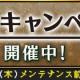 スクエニ、『インペリアル サガ エクリプス』でSa・Gaキャンペーンを開催! イベントでは「魔界塔士Sa・Ga」の「かみ」がボスとして登場