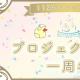 東京ガス、恋愛ゲーム『ふろ恋 私だけの入浴執事』でプロジェクト1周年記念CPを開催! 寄せ書き色紙プレゼントや、キャラ親密度アップも