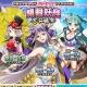 マイネットゲームス、『妖怪百姫たん!』で新イベント「ケサランパサランの成長譚」を開催