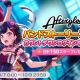 ブシロードとCraft Egg、『ガルパ』でAfterglowバンドストーリー3章公開カウントダウンログインキャンペーンを10月7日0時より開始!