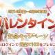 Future Interactive、『謀りの姫-TABAKARI NO HIME-』で「バレンタイン記念キャンペーン」と交換イベント「月下恋衣」を開催!