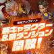 GAMEVIL COM2US Japan、『チェーンストライク』で新キャラクター4体追加を含む大型アップデートを実施 新守護者「孫悟空」が登場