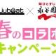 コナミアミューズメント、『jubeat Qubell』×永谷園コラボを実施…「お茶づけマーカー」や「お茶づけ背景」で楽しめる
