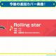 ブシロードとCraft Egg、『ガルパ』で新たなカバー楽曲として「Rolling star」を追加すると発表