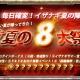 アソビモ、『イザナギオンライン』で夏限定の「ドキドキお化け屋敷イベント」を盛り上げるキャンペーンを開始!