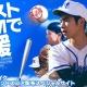 ミクシィ、『モンスターストライク』高校野球の応援歌向けのバンドスコア「モンスターストライク 爆絶 高校野球応援歌ver.」提供開始