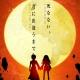 バンナム、ロマンチック世代交代バトル『双星の陰陽師』を配信開始 出会い、結婚、世代交代を繰り返し、最強の陰陽師の誕生を目指そう!