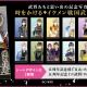 サイバード、『イケメン戦国◆時をかける恋』の五周年を記念した特別展示会を池袋で開催 撮影スポットや幻の設定資料も公開