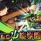 アソビズム、『ドラゴンポーカー』で新スペシャルダンジョン「私立ψ能学園」を開催 限定カードSS+レア「閃光のツバメ」を入手のチャンス!