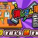 SAT-BOX、『消しゴム落とし』のスピンオフ『消しゴム落とし 謎』を配信開始!