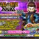 マイネットゲームス、『モンスターギアバーサス』で『信長の野望201X』とのコラボイベントを開催!