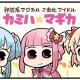 アニプレックス、『マギアレコード 魔法少女まどか☆マギカ外伝』公式サイトでWEBマンガ「マギア☆レポート2」第100話を公開
