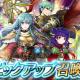 任天堂、『ファイアーエムブレム ヒーローズ』で「絆英雄戦 ~エフラム&ミルラ~」とピックアップ召喚イベントを開始!