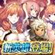 任天堂、『ファイアーエムブレム ヒーローズ』に新英雄を追加 『ファイアーエムブレム Echoes もうひとりの英雄王』から主人公を含む4人が登場!