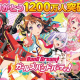 ブシロードとCraft Egg、『ガルパ』のユーザー数が1200万人を突破! 「1200万人突破記念ログインキャンペーン!」を4月10日15時より開催
