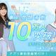 10ANTZ、日向坂46初の恋愛シミュレーションゲーム『ひなこい』事前登録者数が10万人を突破!