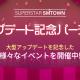 ポノス、音楽ゲーム『SUPERSTAR SMTOWN』で大型アプデ実施! 豪華ログボほか新規&復帰ユーザーにアーティストカードが最大120枚もらえるCPも
