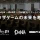 gloops×DeNA×DMM、セミナー「ブラウザゲームの未来を考える」を10月21日に開催 170名に増員、申込はお早めに