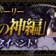 ガンホー、『パズル&ドラゴンズ』で新ストーリーダンジョン「四獣の神 ハク編」を記念した特別イベントを11月16日より開催!