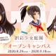 コトブキヤ、新規IP「創彩少女庭園」のオンライン展示会「創彩少女庭園オープンキャンパス」を8月29日より開催!