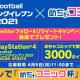 KONAMI、 『ウイニングイレブン 2021』で『めちゃコミ』コラボ開催! CP参加でポイントやソフトが当たる!