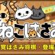小竹スタジオ、AIやオンラインでのはさみ将棋の対戦が楽しめる『ねこはさみ』をリリース