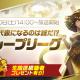 GAMEVIL COM2US Japan、『サマナーズウォー: Sky Arena』でSWC2019グループリーグの日本代表戦を8月10日に開催!