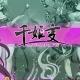 APPFAME Games、『千姫変』で6月18日より開催されるイベント情報を公開 上級ガチャからは「レアカード【嫦娥】」が登場