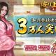 YOOZOO GAMES、1月末配信開始予定の『成り上がり~華と武の戦国』の事前登録者数が3万人を突破!