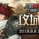 NCジャパン、『リネージュM』で大規模対人戦コンテンツ「攻城戦」を9月8日20時より開始 公式サイトで攻城戦ガイドを公開