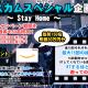 イザナギゲームズ、『Death Come True』で開催中の「ゴールディンウィーク~Stay Home~特別キャンペーン」を5日間延長決定!