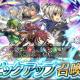 任天堂、『ファイアーエムブレム ヒーローズ』でピックアップ召喚イベント「新たなる力」を開催!