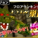NHN PlayArt、『はらぺこ勇者と星の女神』ランキングイベント「ドラゴンの巣窟」6月20日より実施…前回イベントの結果、メインダンジョンから落下天井を完全撤廃