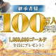 Yostar、『エピックセブン』日本サーバーの参加者が100万人達成! リリースから2週間で 記念して100万ゴールド配布!