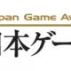 CESA、日本ゲーム大賞「アマチュア部門」の一次審査と二次審査を実施 最終審査へ進む14作品を決定