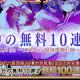 スクエニ、『ましろウィッチ』で「真夜中の無料10連ガチャ」イベントを実施! 最大で合計160連分のガチャが無料に