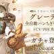 ポケラボとスクエニ、『シノアリス』でグレーテルの新ジョブ「全自動パンちぎりマシン」が登場するガチャ「ドロシー工房/虚妄の撒き餌」を明日17時より開催!