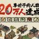 37GAMES、スマホ向け古代風経営RPG『商人放浪記』事前予約人数が20万人突破! 日本限定家来を公開