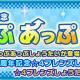 セガ、『けものフレンズ3』で最大60連無料のセガ設立60周年記念期間限定しょうたい(ガチャ)を開催!