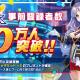 Studio Z、『ホップステップジャンパーズ』の事前登録者数が10万人を突破! 総額100万円キャンペーンも開催中