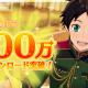 スクエニ、『ワールドエンドヒーローズ』で「100万ダウンロード突破記念キャンペーン」を開始!