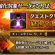 FGO PROJECT、『Fate/Grand Order』で「殺生院キアラ」の強化クエストを追加!